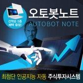 오토봇노트 최첨단 인공지능 자동 주식투자 노트북