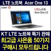 KT LTE노트북/에이서원13/ACER-ONE13/최고급사은품 50가지증정/슬림노트북