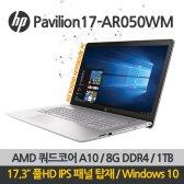 HP 17-AR050WM/쿼드코어/A10-9620P/8G/1T/풀HD/윈10
