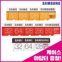 삼성 마이크로 SD 스마트폰 블랙박스 외장메모리카드 갤럭시 S20 S10 S9 S8 32 64 128 256 512 기가