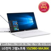 (한컴오피스+무선+파우치등8종혜택)LG 올뉴그노트북 램 15Z980-GA36K / 8세대 i3