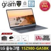 2018 LG올뉴그램 15Z980-GA5BK 윈도우10탑재모델 정품가방제공