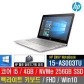 정품가방/ HP ENVY 15-as003TU /i5/NVMe 256G/윈10