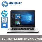 HP 17인치노트북 17-B256SD/i3-7100/8GBDDR4/SSD256GB/17.3인치/윈10/고속 SSD장착 대화면 노트북