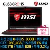 MSI GL63 8RC-i5 최신 8세대 게이밍노트북