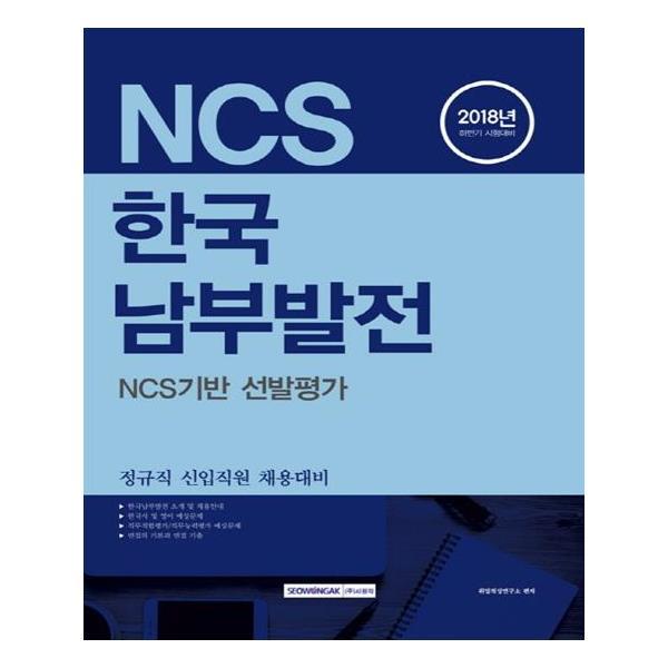 NCS 한국남부발전 선발평가 (2018년 하반기 채용대비) 서원각