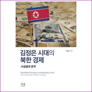 김정은 시대의 북한경제 - 사금융과 돈주