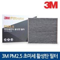 3M PM2.5 초미세 활성탄 차량용 자동차 에어컨필터 현대/기아/쉐보레/르노삼성