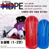X-NOVA 눈썰매 HDPE 친환경 플라스틱