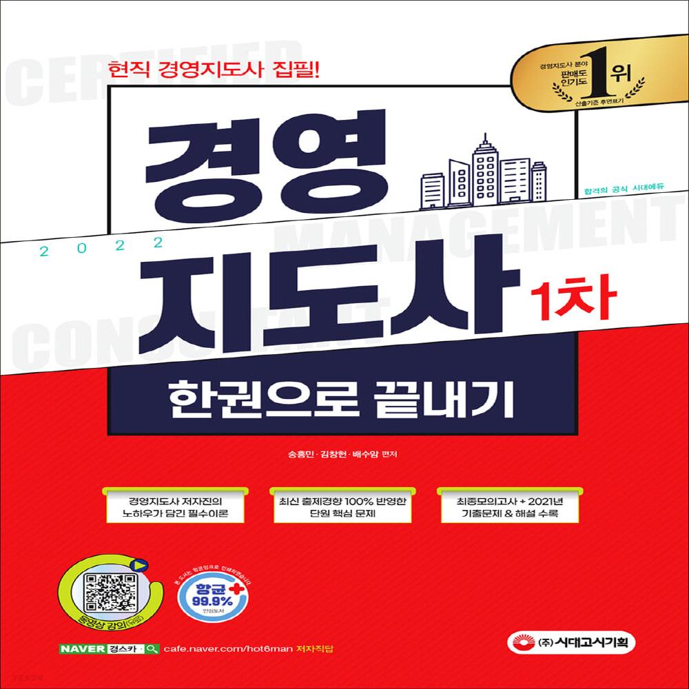 경영지도사 1차 한권으로 끝내기 (2019년)개정5판 시대고시기획