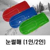 js 고급형 눈썰매 플라스틱 1인용 2인용 국산