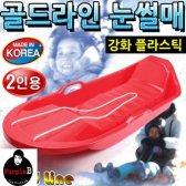 골드라인 눈썰매 1개(10598) 2인용