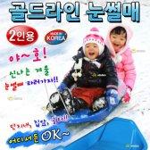 2인용 눈썰매 유아 플라스틱 깔판 어린이 썰매