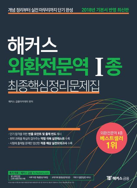 [해커스금융] 해커스 외환전문역 1종 최종핵심정리문제집(2018) (책,도서)