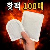 핫팩 7종 골라담기 미니 붙이는 발핫팩 100매 군용핫팩