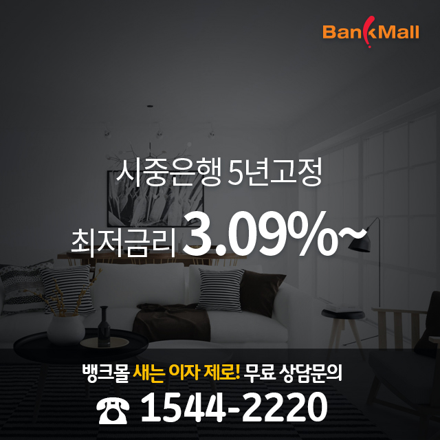 주택담보대출 특판상품 5년 고정금리