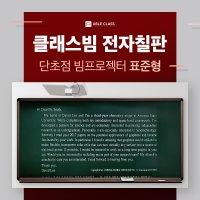 학교 학원 스마트 인터넷 클래스빔 빔프로젝터 전자칠판 86인치 에이블클래스 법랑칠판 수업
