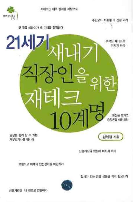 김&정 / 21세기 새내기 직장인을 위한 재테크 10계명 (책,도서)