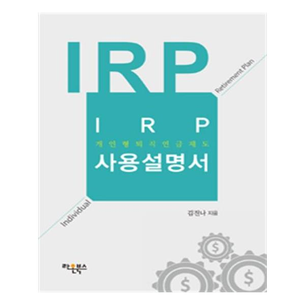 IRP(개인형 퇴직연금제도) 사용설명서 / 라온북스