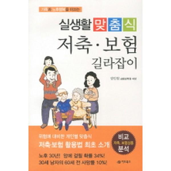 실생활 맞춤식 저축·보험 길라잡이 : 가족과 노후행복을 이끄는