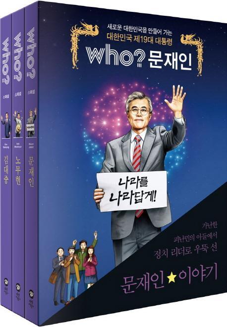 (다산어린이) Who Special 대한민국 대통령 문재인 + 노무현 + 김대중 세트 (책)