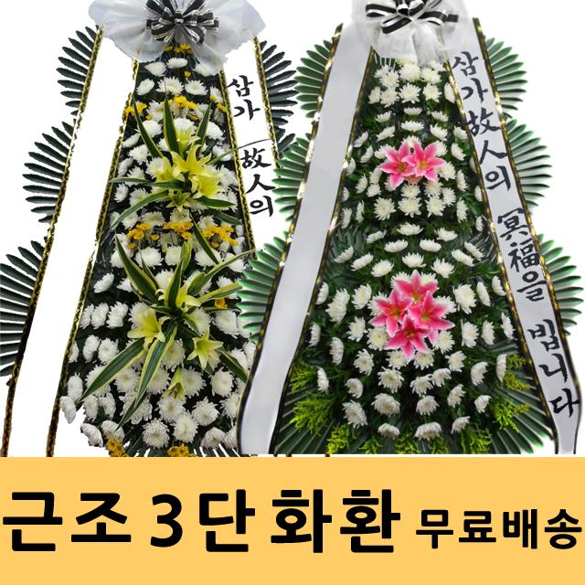070-8049-1584 인천 근로복지공단인천병원장례식장 화환보내기