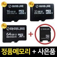 아이나비 정품 메모리카드 16GB 32GB 64GB 정품아답터세트