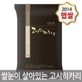 나노미 쌀눈이 살아있는 고시히카리 7kg