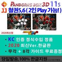 2323가지 판도라박스11s 3D분리형 철권2,3,5,6시리즈 2인플레이 KC 당일발송