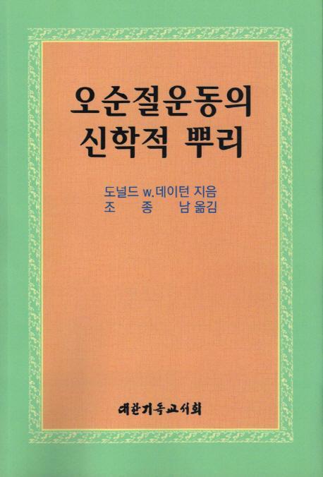 대한기독교서회 / 오순절 운동의 신학적 뿌리 (책,도서)