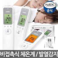 공식판매점 휴비딕 써모파인더 플러스 HFS-1000 비접촉 비접촉식 아기체온계