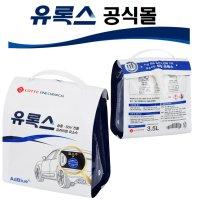 벤츠BMW현대순정 요소수 유록스 3.5L X 2개 (승용, SUV전용) - AdBlue, ISO22241, DIN70070