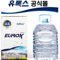 벤츠BMW현대순정 요소수 유록스 10L - AdBlue, ISO22241, DIN70070