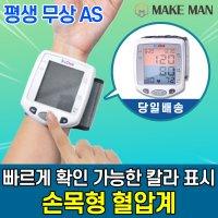 혈압측정기 자동 전자 손목 가정용 휴대용 혈압계 비엘유