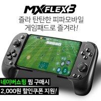 갤럭시 노트10 호환 MX플렉스3 게임패드 노트10+ S20 콜오브듀티모바일 스마트폰 핸드폰 피파모바일 카트라이더 러쉬플러스 호환