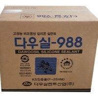다우 실란트 석재용 988 비오염성 소세지 실리콘 1박스