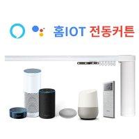 마마바 구글홈 지원 IoT 전동커튼 샤오미모터 호환레일 암막커튼