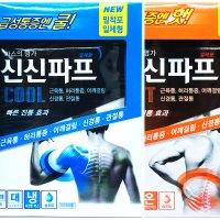 [약국정품] 신신파프 25매 핫/쿨 신신파스