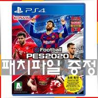 3차패치증정/PS4 PES 2020 위닝일레븐 2020 한글판