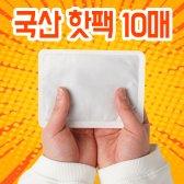 핫팩 10매 9종 골라담기 붙이는 발핫팩