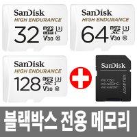 아이나비 QXD3000 PRO 블랙박스 MLC 메모리 MicroSD 32GB 64GB 128GB