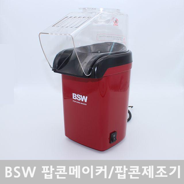 <b>BSW 팝콘메이커 BS-1512..