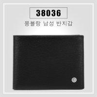 몽블랑 남성용 반지갑 38036 무료선물포장