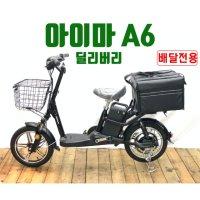 [아이마]배달용 전기자전거 아이마 A6 - 딜리버리 (쿠팡이츠,배민커넥트)