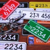 자동차키링 번호판키링 키홀더 열쇠고리