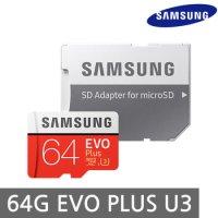 삼성전자 마이크로SDXC 64GB EVO PLUS UHS-I CLASS10 마이크로sd