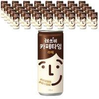레쓰비 카페타임 라떼 240ml x 30캔 x 2박스 캔커피 커피음료