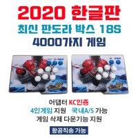 2020 한글판 판도라박스12S 어댑터KC인증 분리형 게임기 아크릴 재질