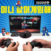 같이게임해 레트로 게임기 미니 2D 3D 유선 무선 오락실게임 철권 2020년형