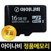 아이나비 정품 메모리카드 16GB